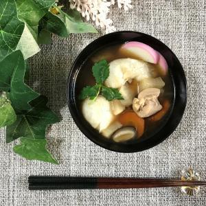 謹賀新年!世界一簡単で美味しいお雑煮の作り方