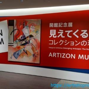 アーティゾン美術館、本日リニューアルオープン!驚きの開館記念展