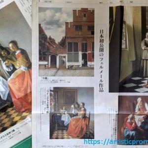12年前の新聞を発見!東京都美術館「フェルメール展」の号外(別刷り特集)