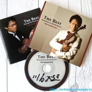 本当に同い年?心に染みるヴァイオリンの響き|川畠成道「ザ・ベスト」