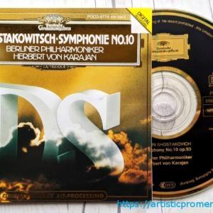 ショスタコーヴィチ 交響曲第10番|カラヤン&ベルリン・フィルハーモニー管弦楽団