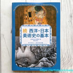 美術検定2020の試験日近づく!ここにきて参考書「続 西洋・日本美術史の基本」を購入