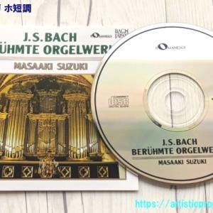 J・S・バッハ「プレリュードとフーガ ホ短調 BWV548」|『トッカータとフーガ ニ短調 鈴木雅明/バッハ・オルガン名曲集』より