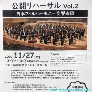 初めての体験、オケの練習風景!公開リハーサル Vol.2 日本フィルハーモニー交響楽団