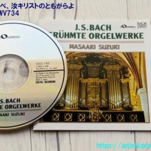 J・S・バッハ「コラール:いまぞ喜べ、汝キリストのともがらよ BWV734」|『トッカータとフーガ ニ短調 鈴木雅明/バッハ・オルガン名曲集』より