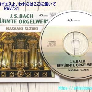 J・S・バッハ「コラール:いと尊きイエスよ、われらはここに集いて BWV731」|『トッカータとフーガ ニ短調 鈴木雅明/バッハ・オルガン名曲集』より