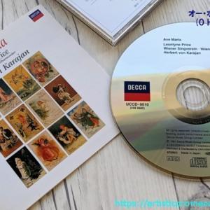 アダン作曲/トットザウアー編曲「オー・ホーリー・ナイト」|L・プライス&カラヤン&ウィーン・フィルハーモニー管弦楽団
