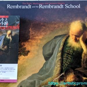 2003年(平成15年)国立西洋美術館で開催された「レンブラントとレンブラント派-聖書、神話、物語」展について