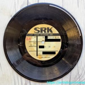 保育園の卒業記念にレコード!妻の幼い頃の歌声が聴ける貴重な記録