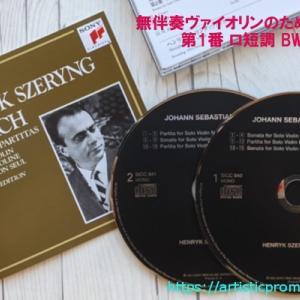 J・S・バッハ「無伴奏ヴァイオリンのためのパルティータ 第1番 ロ短調」|ヘンリク・シェリング(ヴァイオリン)