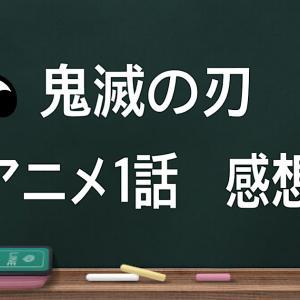 【鬼滅の刃】アニメ1話を見ての感想