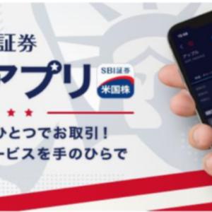 SBI証券の米国株アプリがついに、ついにリリース!