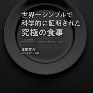 食に関する常識がくつがえされた本【世界一シンプルで科学的に証明された究極の食事】