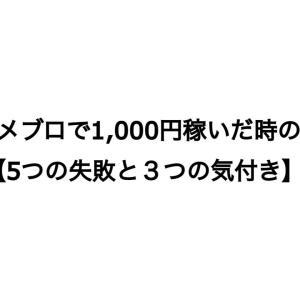 【電子書籍】アメブロで1,000円稼いだ時の話【5つの失敗と3つの気付き】リリースのお知らせ
