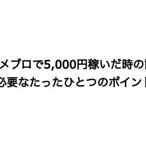 電子書籍「アメブロで5,000円稼いだ時の話【必要なたったひとつのポイント】」リリースのお知らせ