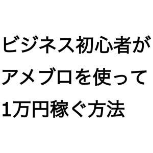 電子書籍『ビジネス初心者がアメブロを使って1万円稼ぐ方法』リリースのお知らせ