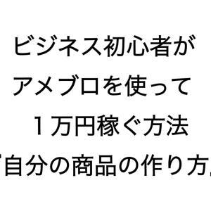 電子書籍「ビジネス初心者がアメブロを使って1万円稼ぐ方法『自分の商品の作り方』」をリリースしました