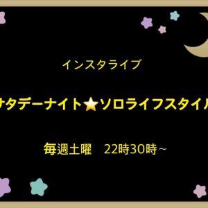 インスタライブ『サタデーナイト☆ソロライフスタイル』1/16配信レポ