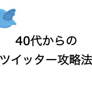 【40代からのツイッター攻略法】6日で100人の方にフォロー頂いた方法