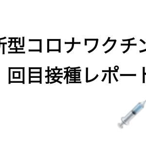 新型コロナワクチン・1回目接種レポート 集団接種会場&接種した後の状態について