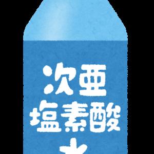コロナウイルス対策【次亜塩素酸ナトリウム消毒の注意点!】