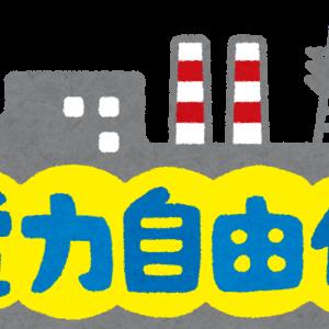 関西電力詐欺の対応に不満!【大阪ガスの電気に変更しました。】