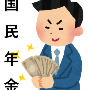 国民年金【48歳男性、現時点でもらえる年金見込み額は月〇万円!】