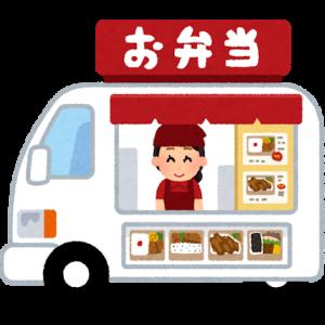 豊中市社会実験【住宅街に期間限定でキッチンカーがやって来る!】