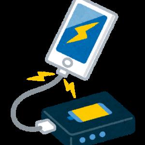 台風シーズン直前【停電対策のモバイルバッテリー用意してますか?】