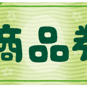 続報!豊中市プレミアム付商品券【マチカネくんチケットは郵便局以外でも販売!】