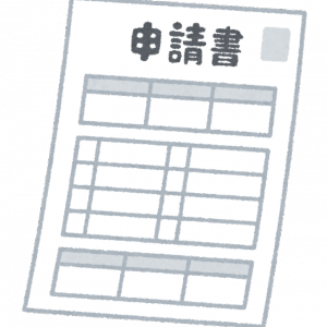 緊急小口資金【社会福祉協議会へ行って申請をしてきました!】