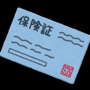 豊中市【コロナ禍特例の国民健康保険料の減免申請をしました!】