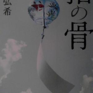 純文学1000本ノック 59/1000 高橋弘希『指の骨』