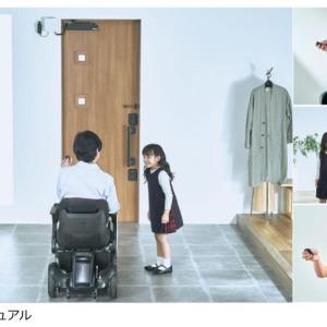 自宅の玄関ドアが簡単リフォームで自動ドアに! LIXIL「DOAC」誕生!