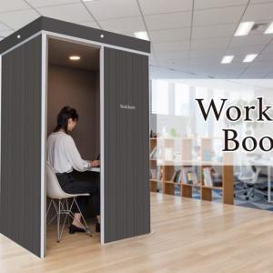 自分だけの空間を簡単に! 組み立て式「個人用ワークブース」が登場