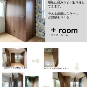 部屋の中にリモートワーク用の場所を。「+room」の登場です
