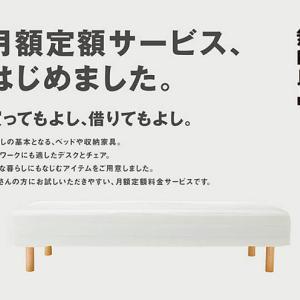 家具を「借りる」という選択。無印良品が家具のサブスク本格化へ