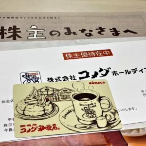 株主優待・コメダホールディングス