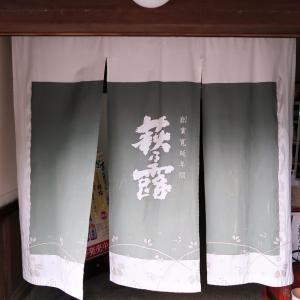 福井弥平治商店・アルピナで往く酒蔵
