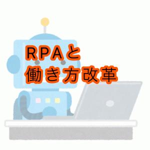 RPAと働き方改革