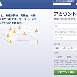 vol66 SNS大好きタイ人のFacebook利用実態。