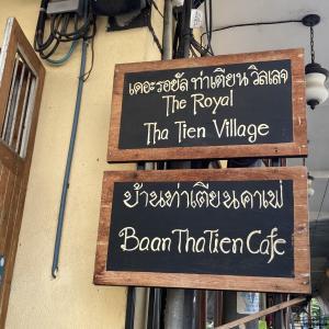 vol158 Baan Tha Tien Cafe(バーンターティエンカフェ)・ワットポー近くでランチ!