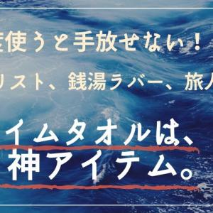 【神アイテム】スイムタオルが最高すぎる件。銭湯好きにもミニマリストにも超おすすめ!