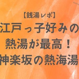 神楽坂の「熱海湯」江戸っ子みたいに熱湯とカラスの行水!【銭湯レポート】