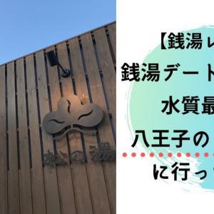 【八王子】松の湯に行ってきた!露天風呂が最高。懐かしさと新しさが融合した癒し空間。【銭湯レポート】