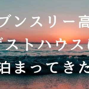 【高松】初めての高松滞在にオススメ!セブンスリー高松ゲストハウスに泊まってきました!