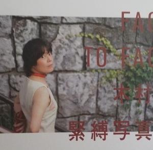 Bondage Photo Exhibition
