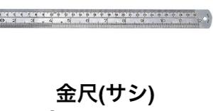 金尺(サシ)🇫🇷Règle en acier🇬🇧Steel ruler