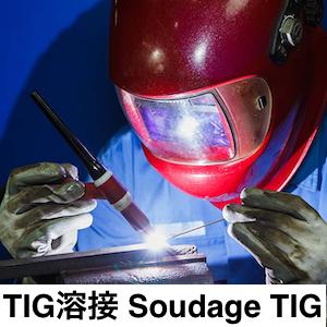 TIG溶接🇫🇷Soudage TIG 🇬🇧TIG Welding