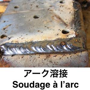 アーク溶接🇫🇷Soudage à l'arc 🇬🇧Arc welding